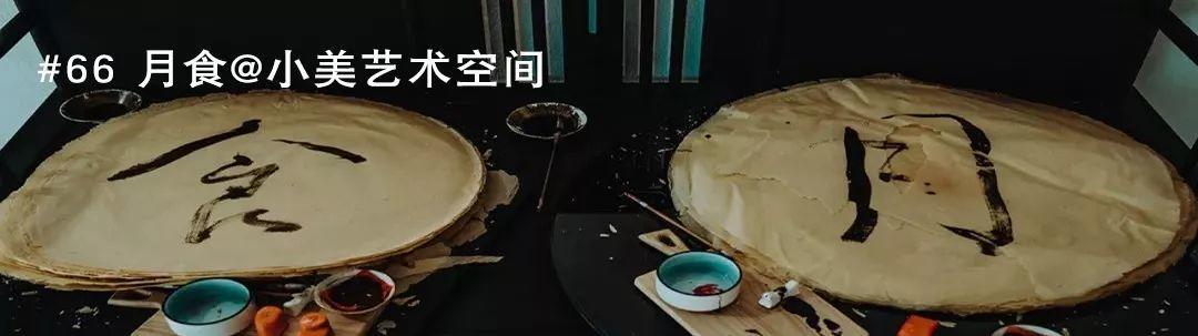 月食 @ 盒子美术馆