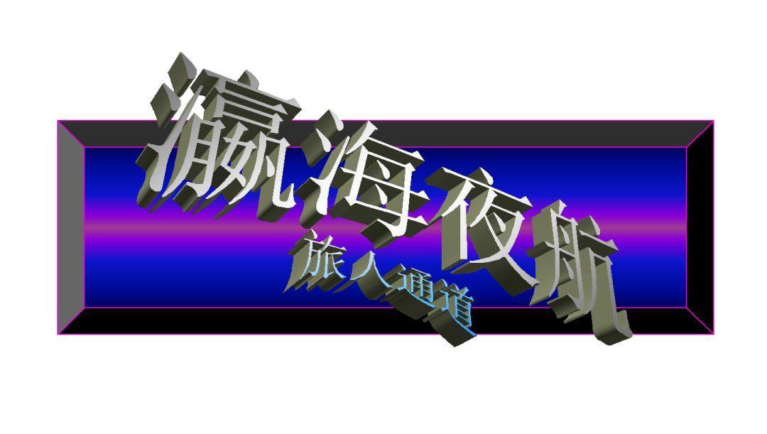 想象力学×张文心   瀛海夜航 Vol.0:旅人的通道